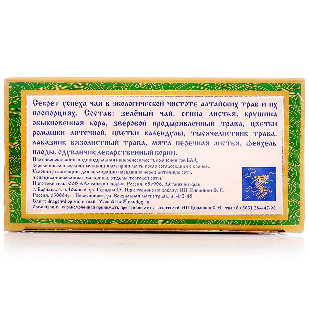 Чай похудей сибирская ласточка